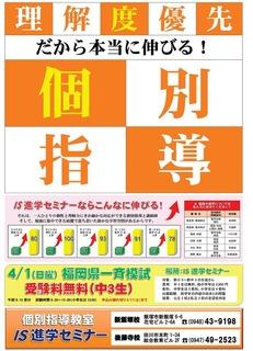 春季講習18-02表.jpg