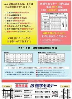 春季講習18-02裏.jpg