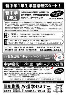 中学準備19-02表ブログ.jpg