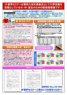 春期講座19-02裏.jpg
